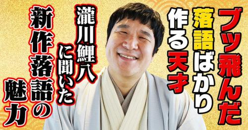 ブッ飛んだ落語ばかり作る天才・瀧川鯉八に聞いた「新作落語の魅力」