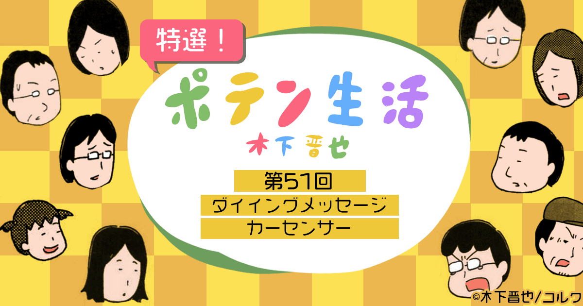 【8コマ漫画】木下晋也 『特選!ポテン生活』 (51) – ダイイングメッセージ/カーセンサー