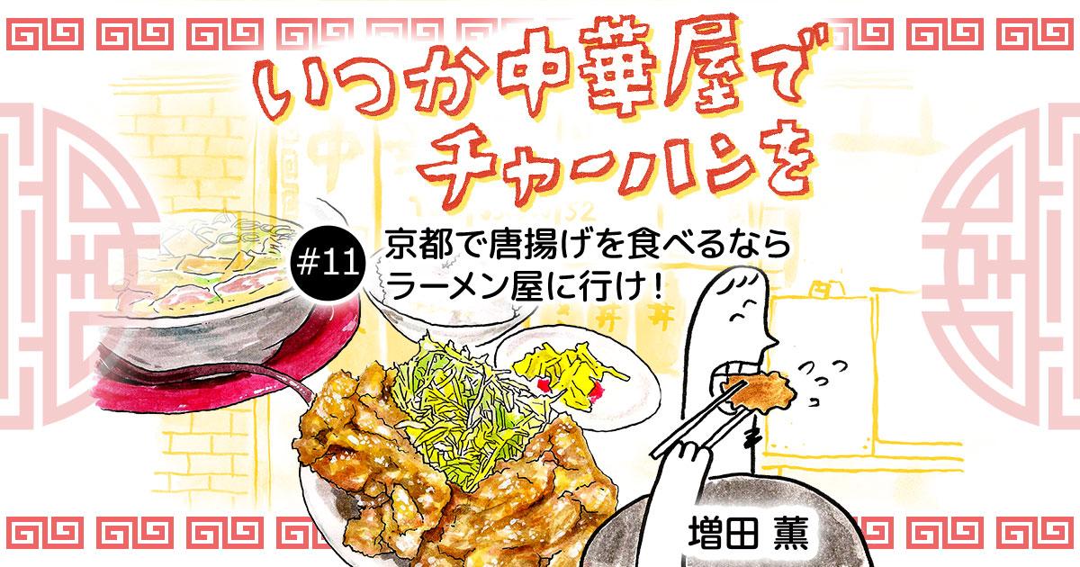 【漫画】京都で唐揚げを食べるならラーメン屋に行け!|いつか中華屋でチャーハンを