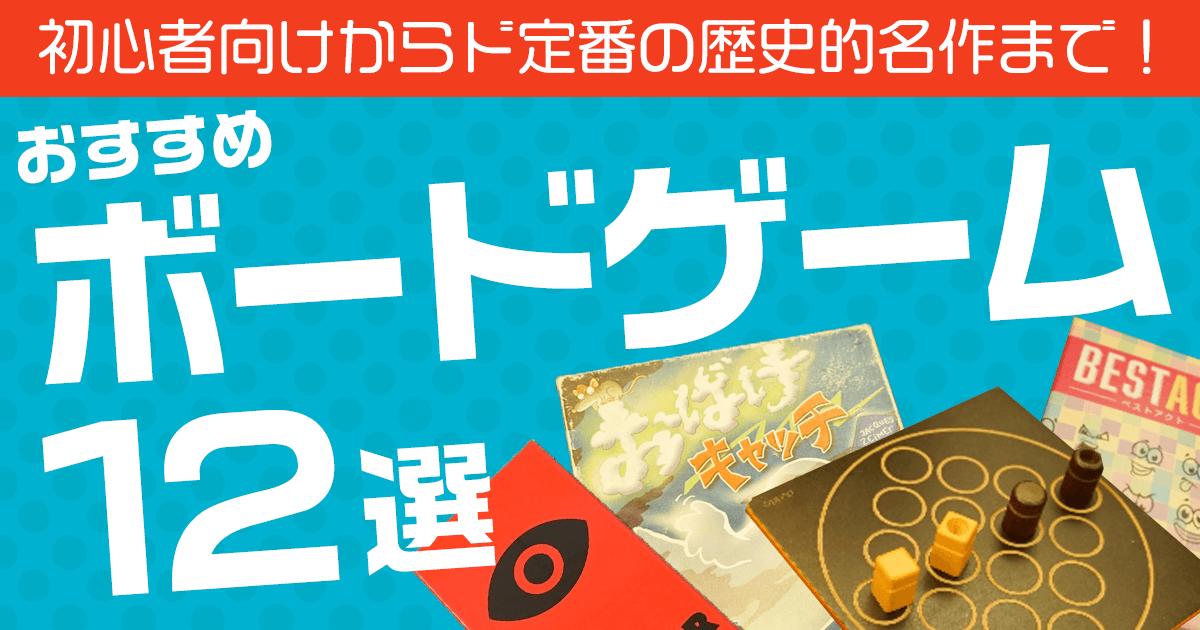 おすすめ アナログ ゲーム