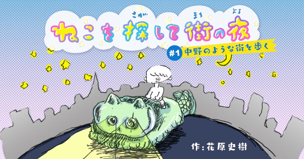 【漫画】中野のような街を歩く ねこを探して街の夜