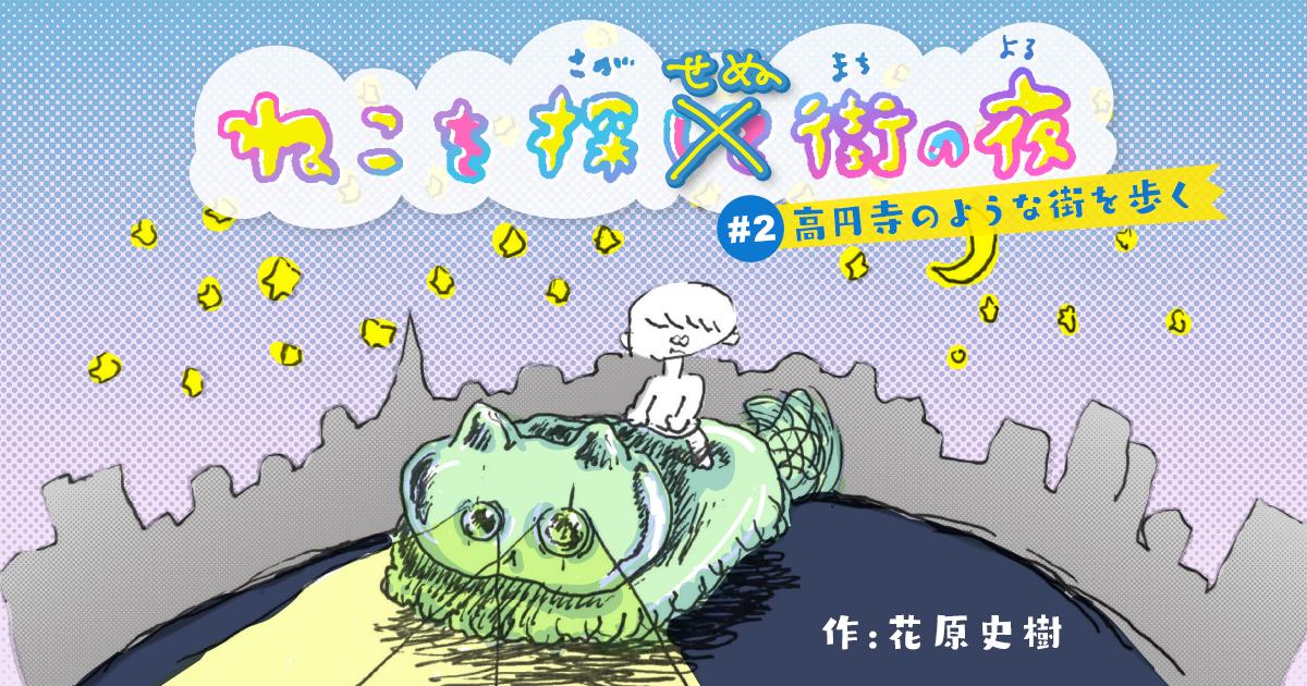 【漫画】高円寺のような街を歩く|ねこを探して街の夜