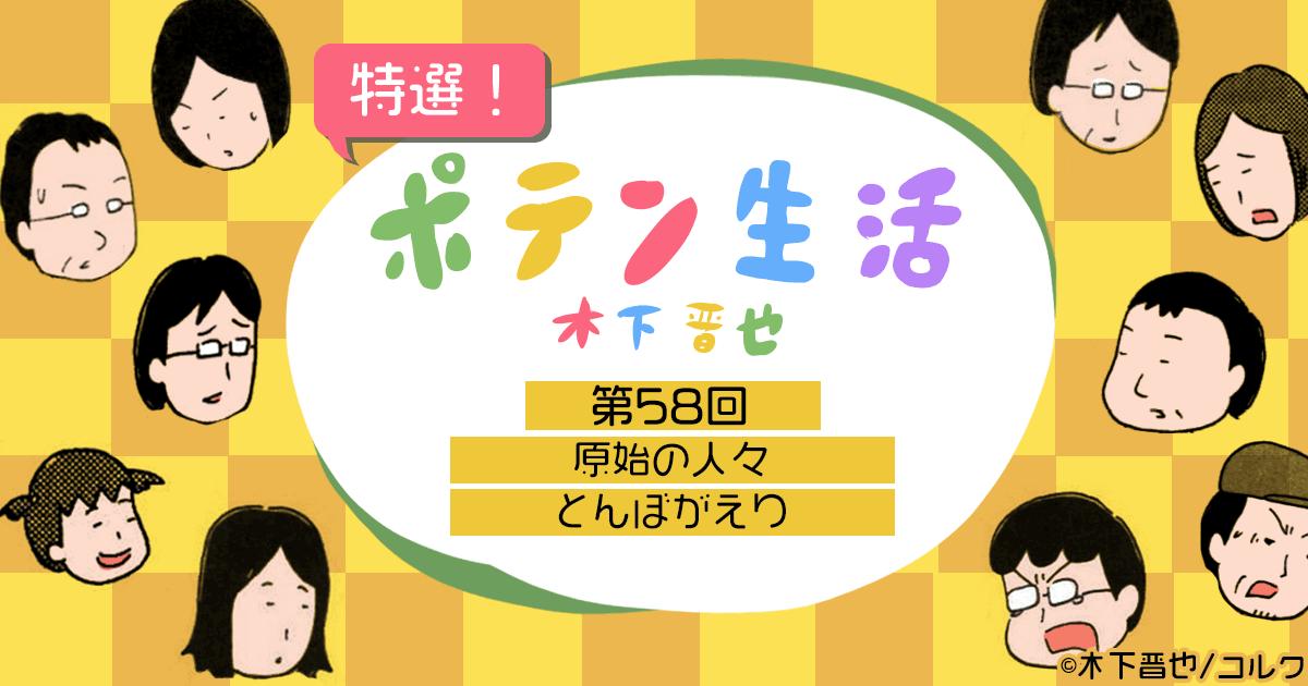 【8コマ漫画】木下晋也 『特選!ポテン生活』 (58) -原始の人々 /とんぼがえり