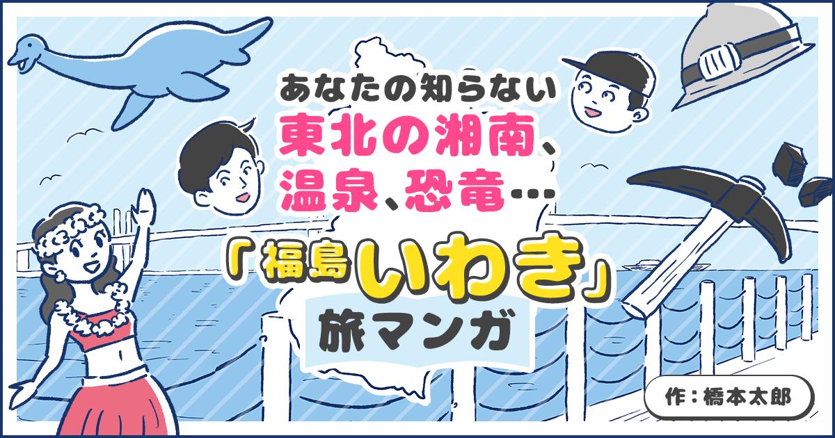 東北の湘南、温泉、恐竜……あなたの知らない「福島・いわき」旅マンガ