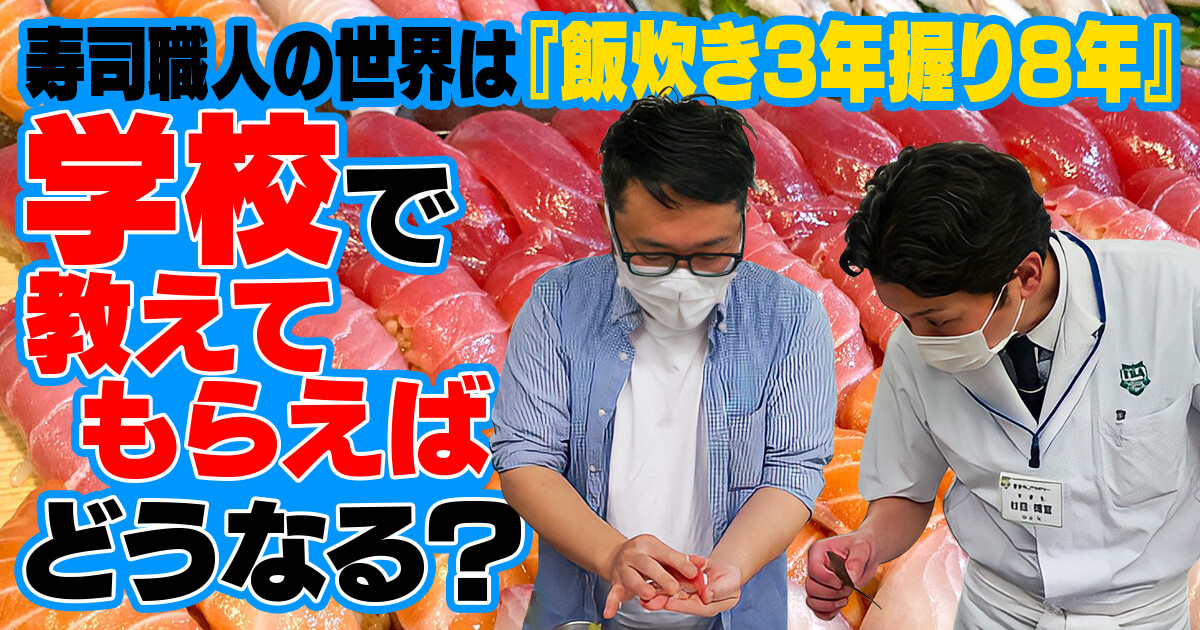 寿司職人の世界は『飯炊き3年握り8年』―学校で教えてもらえばどうなる?