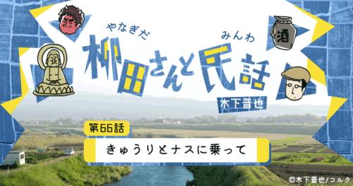 【8コマ漫画】木下晋也 『柳田さんと民話』 – 66話「きゅうりとナスに乗って」
