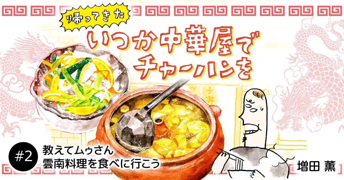 【漫画】教えてムゥさん 雲南料理を食べに行こう いつか中華屋でチャーハンを