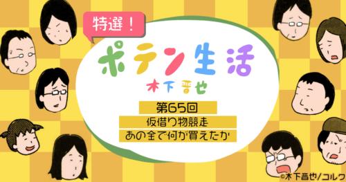 【8コマ漫画】木下晋也 『特選!ポテン生活』 (65) -仮借り物競走/あの金で何が買えたか