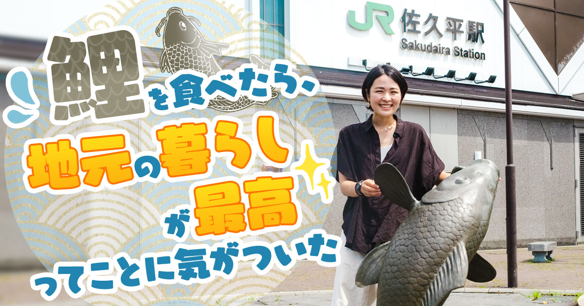鯉を食べたら、地元の暮らしが最高ってことに気がついた