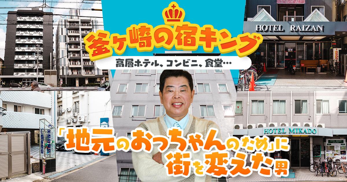 【釜ヶ崎の宿キング】高層ホテル、コンビニ、食堂…「地元のおっちゃんのため」に街を変えた男