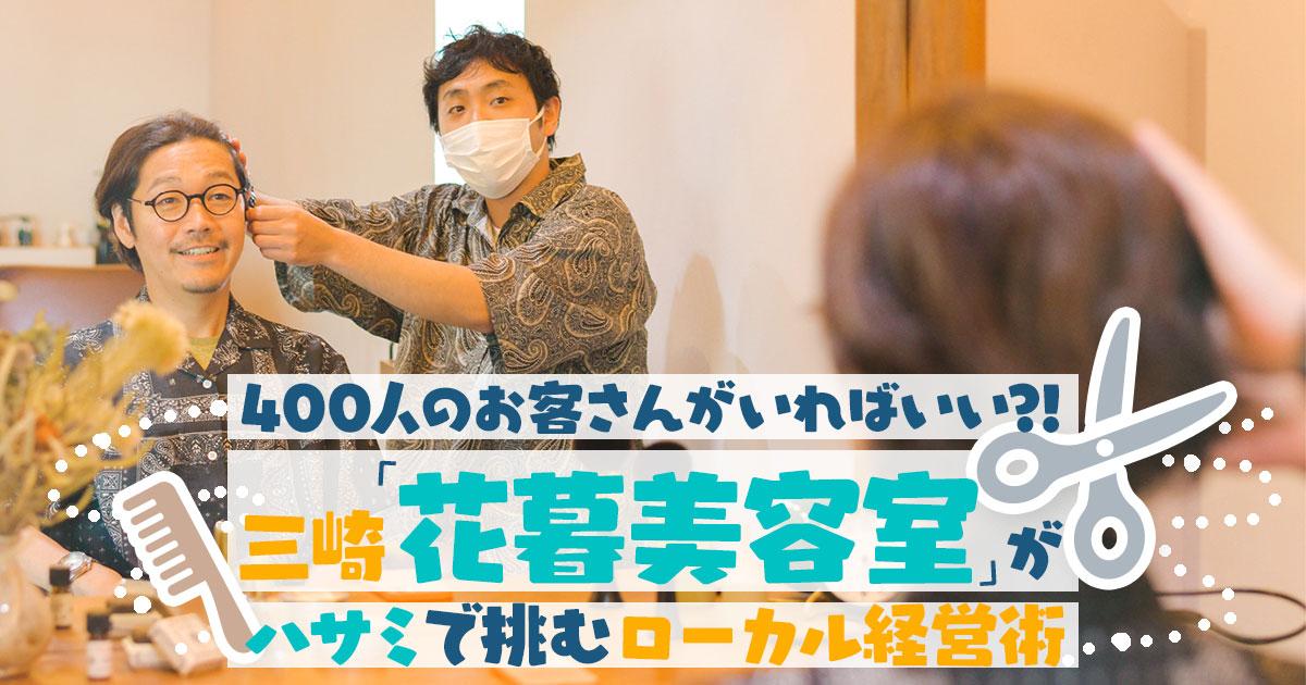 400人のお客さんがいればいい⁈ 三崎「花暮美容室」がハサミで挑むローカル経営術