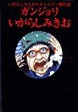 ガンジョリ―いがらしみきおモダンホラー傑作選 (ビッグコミックススペシャル)