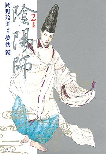 陰陽師 2 (ジェッツコミックス)