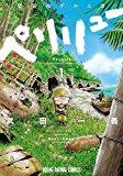 ペリリュー ─楽園のゲルニカ─ 1 (ヤングアニマルコミックス)