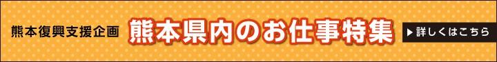 熊本県復興支援