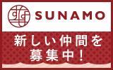 南砂町ショッピングセンターSUNAMO 求人特集