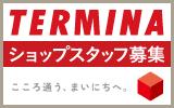 錦糸町ステーションビル テルミナ 求人特集