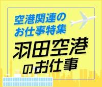 羽田空港のお仕事