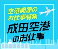 成田空港のお仕事