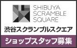 渋谷スクランブルスクエア 求人特集