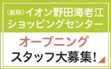 (仮称)イオン野田海老江SC
