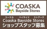 Coaska Bayside Stores スタッフ募集