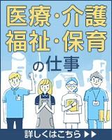 医療・介護・福祉・保育の仕事