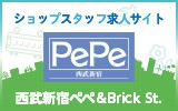 西武新宿ペペ&Brick St.  求人特集