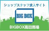 BIGBOX高田馬場 求人特集