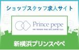新横浜プリンスペペ 求人特集