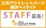 三井アウトレットパーク 横浜ベイサイド スタッフ募集