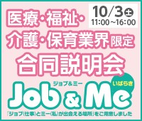 job&me いばらき