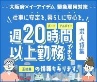 大阪府緊急雇用対策