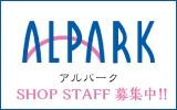 アルパーク