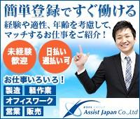 株式会社アシストジャパン