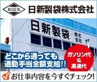 日新製袋株式会社