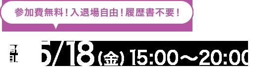 参加費無料!入退場自由!履歴書不要! 開催日時:5月18日(金) 15:00~20:00 ジョブ&ミー 千葉市