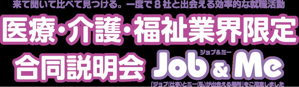 医療・介護・福祉業界限定 合同説明会「Job&Me」(ジョブ&ミー) 千葉市