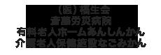 (医)福生会 斎藤労災病院有料老人ホームあんしんかん介護老人保健施設なごみかん ジョブ&ミー 千葉