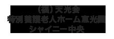 (福)天光会 特別養護老人ホーム恵光園 シャイニー中央 ジョブ&ミー 千葉市